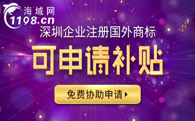 深圳企业申请日本商标补贴