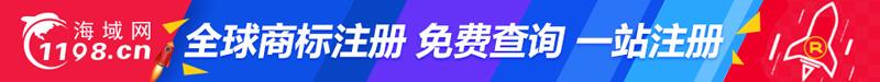 海域网商标注报户口.jpg