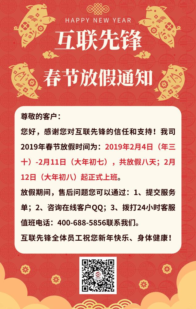 春节_手机海报_2019.01.28.jpg