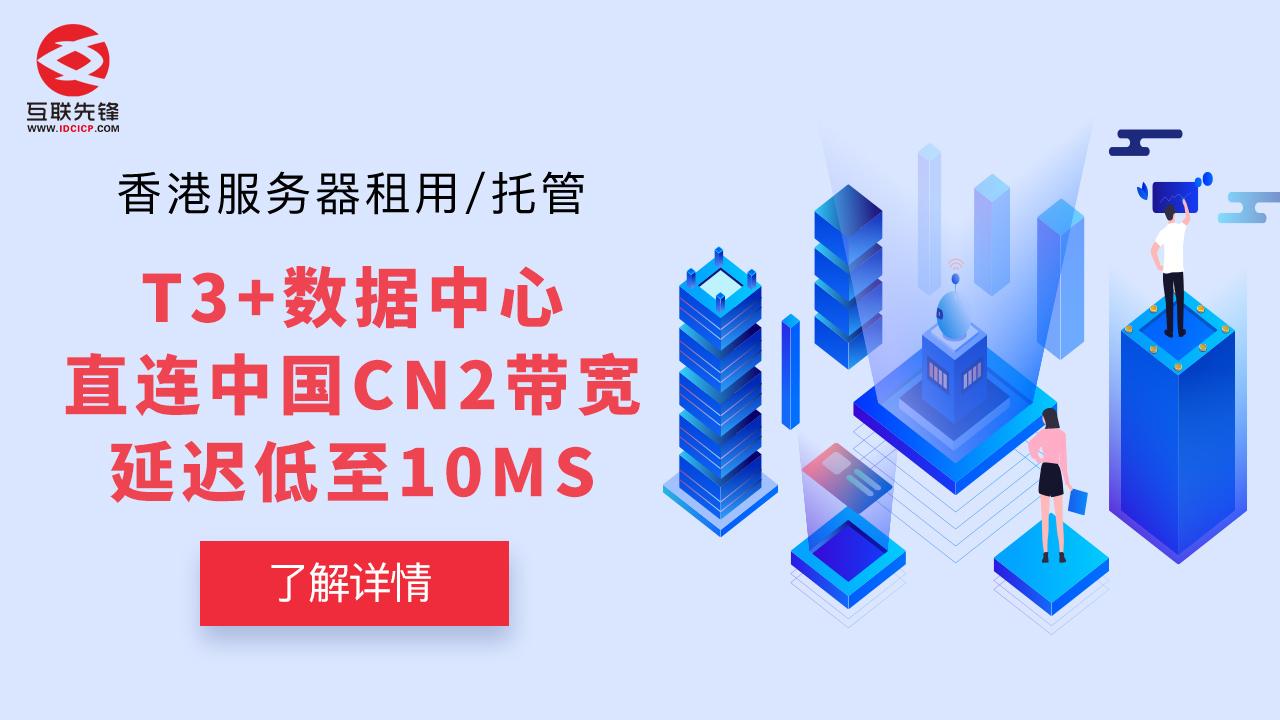 香港服务器.jpg