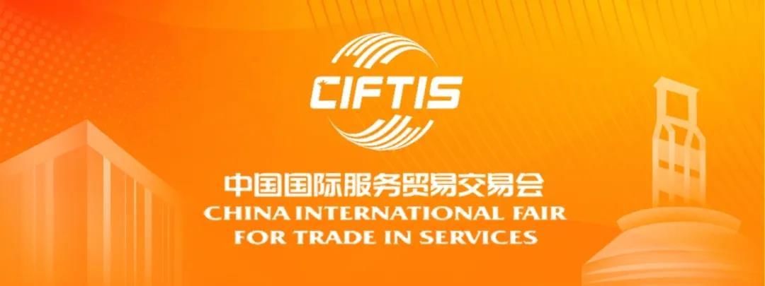 中国国际服务贸易交易会.jpg