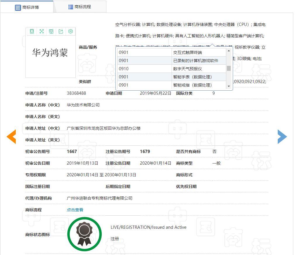 华为鸿蒙系统商标.jpg