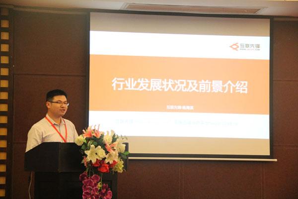 互联先锋海外网络产品交流会成功举办