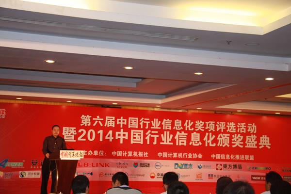 """互联先锋斩获""""中国海外网络行业最佳解决方案奖"""""""