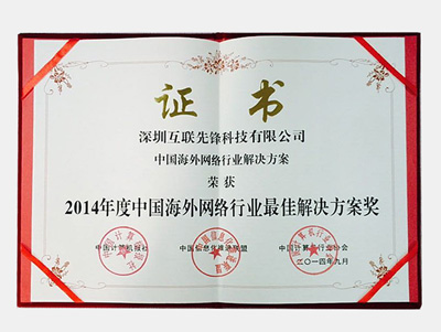 """互联先锋荣获""""中国海外网络行业最佳解决方案奖"""""""