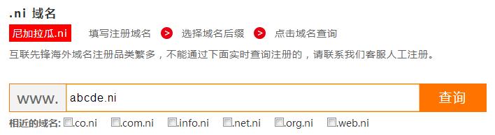 ni域名注册步骤