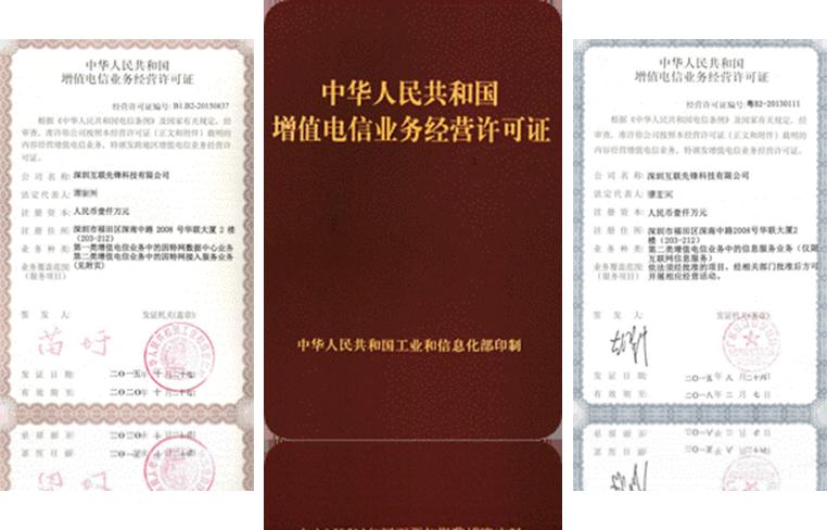 IDC证.png