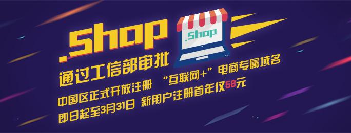 shop域名活动