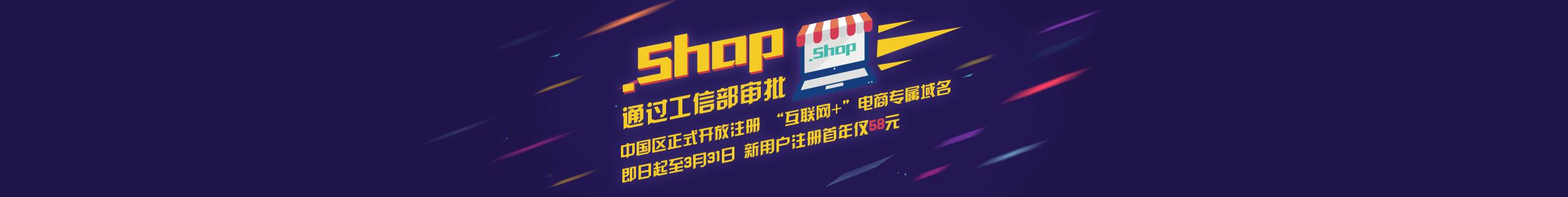 shop域名注册58元首年