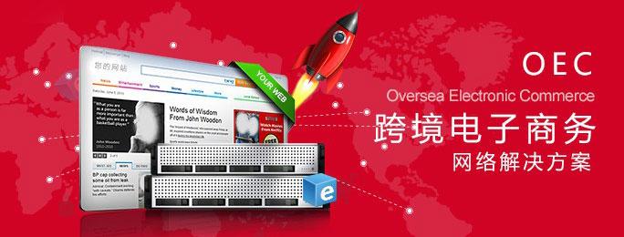 互联先锋,OEC网络解决方案专业提供者