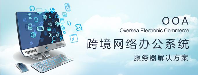 互联先锋,为跨境企业提供OOA服务器解决方案