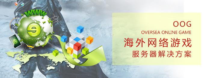 互联先锋,助力游戏产业,提供OOG服务器解决方案