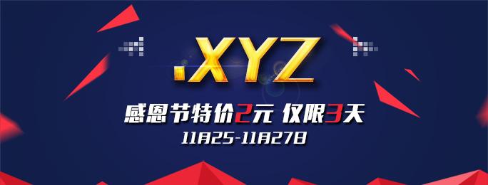 xyz域名特惠2元,仅限3天