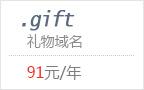 .gift域名